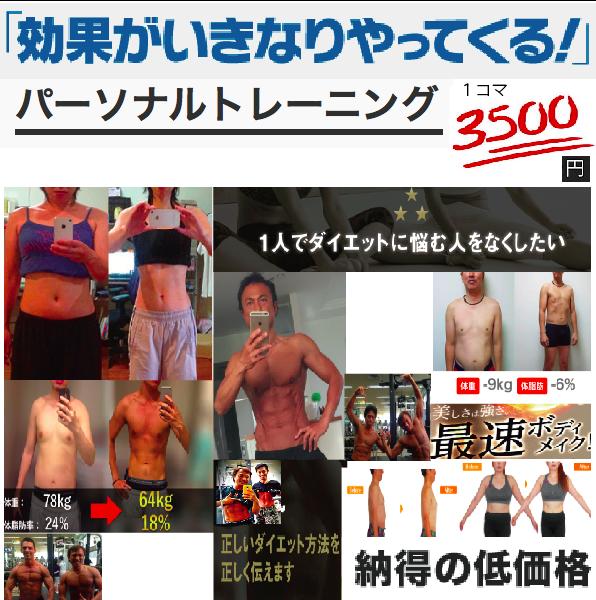 関西フィットネスは「体を変えたい」と願う貴方の場所です。