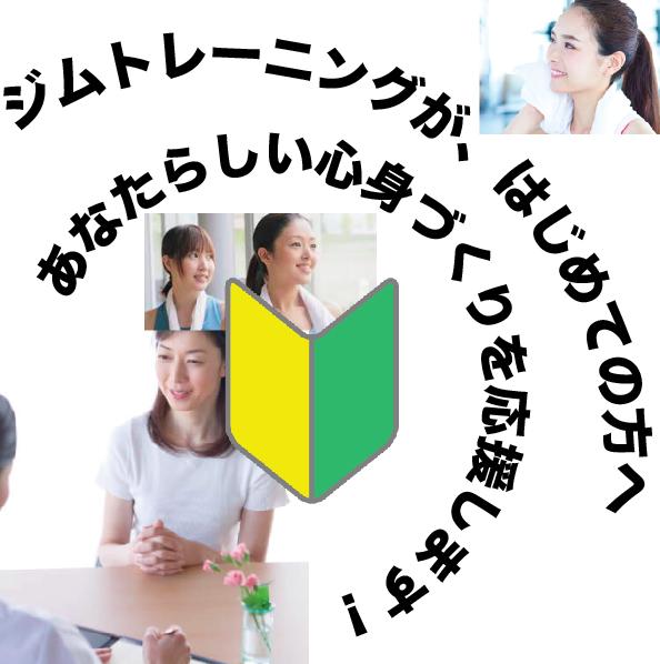 天満橋ジムはリーズナブルな6500円税別価格で通えたり、基礎から丁寧にサポートしてくれるパーソナルもあるので安心してください。