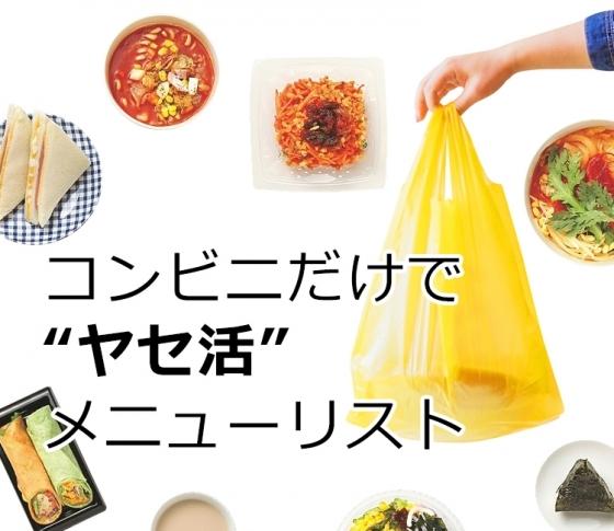 外食で行う糖質制限食ダイエット(コンビニ編)