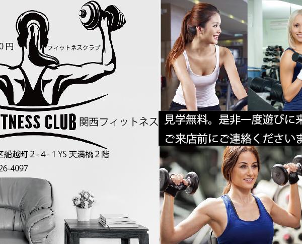 「関西フィットネス」は、月額6500円で手軽に続けられるトレーニングサービスです。スキマ時間を有効活用して、理想の体を目指しましょう。
