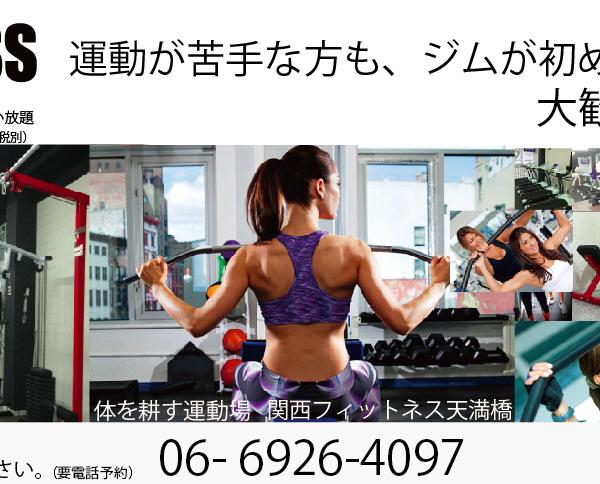 関西フィットネスは体を耕す運動場です。