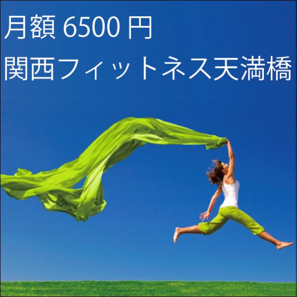 関西フィットネスは月額6500円でご利用いただけるフィットネスクラブです。お気軽にご利用下さい!