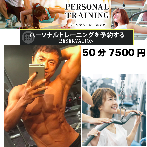【これは便利】激安トレーニングジム(フィットネス)大阪市中央区エリアのスポーツクラブ・ジム・フィットネスクラブを探すなら月額通い放題・体を耕す運動場・関西フィットネスにお任せください。初めての方でも安心。 プライベート空間もございますのであなただけのトレーニングも可能です。現役モデルも通う!理想のくびれ・美尻/パーソナルトレーニングが初めての方にも好評。経験豊富なパーソナルトレーナーが短期間で結果が出るボディメイク・ダイエット・痛み歪み改善を実施。長期のコンディショニングあり。