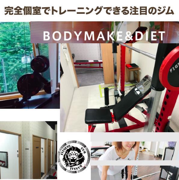 堺筋本町ジムエリアのスポーツクラブ・ジム・フィットネスクラブを探すなら月額通い放題・体を耕す運動場・関西フィットネスにお任せください。初めての方でも安心。