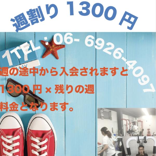 使用料金【月の途中から入会されますとその週から1300円残りの週となります。】
