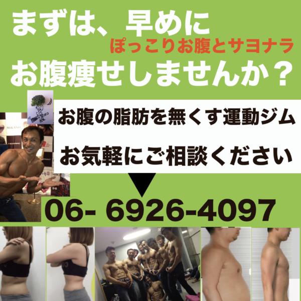 月額6500円でぽっこりお腹とサヨナラしよう!【日本肥満予防健康協会認証取得 関西フィットネス天満橋にお任せください】