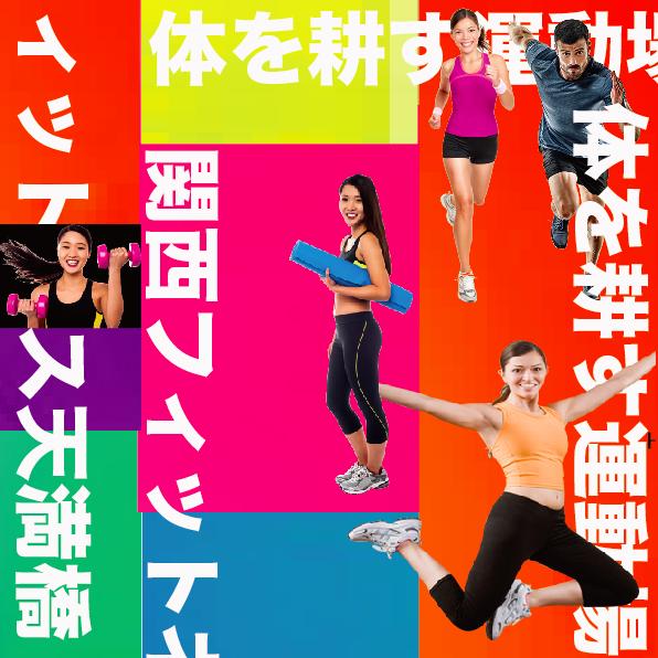 天満橋ジムで痩せよう!南森町(大阪市)の周辺でスポーツジム・スポーツクラブ・フィットネスをお探しなら天満橋の健康フィットネスジムで!