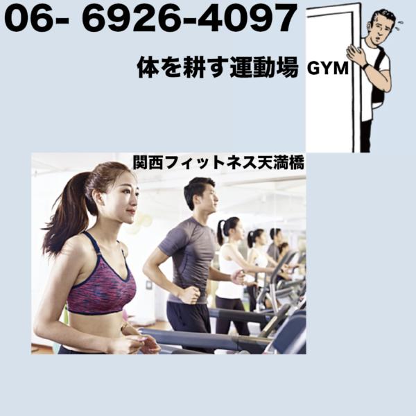 リーズナブルな料金で 月額6500円税別 天満橋スポーツジム