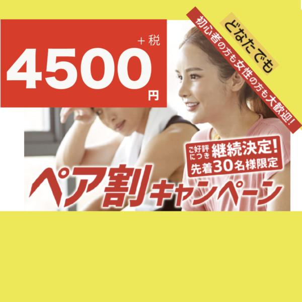 天満橋フィットネスジムのペア入会。月額4500円(税別)で家族でも!友達でも!