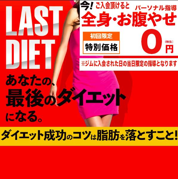 谷町六丁目 ダイエット専門 痩せる専門 月額6500円通い放題フィットネスジム