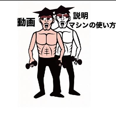 天満橋ジムで痩せよう!谷町6丁目(大阪市)の周辺でスポーツジム・スポーツクラブ・フィットネスをお探しなら天満橋の健康フィットネスジムで!