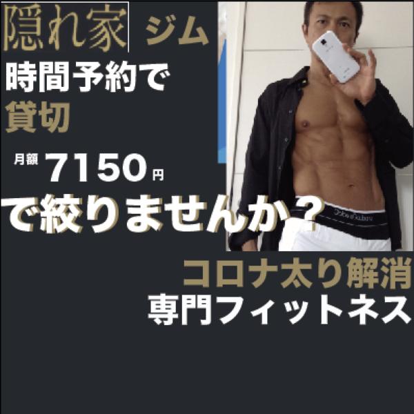 『コロナ太り解消専門ダイエットフィットネス』格安 – 天満橋・北浜のフィットネスジム