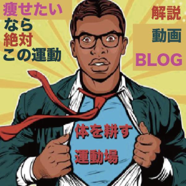 天満橋ジムブログ