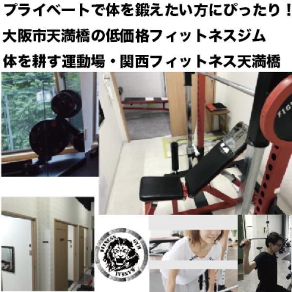 プライベートジム 大阪堺筋本町で安い!時間予約制フィットネスジムです。・ボディメイクジム「体を耕す運動場・関西フィットネス天満橋」
